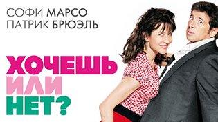 Фильм Хочешь или нет? смотреть онлайн