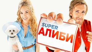 Фильм SuperАлиби смотреть онлайн