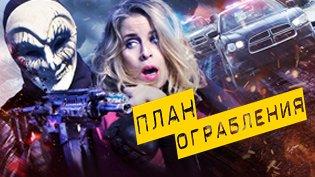 Фильм План ограбления смотреть онлайн