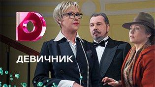 Сериал Девичник (2017) смотреть онлайн