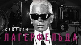 Фильм Секреты Лагерфельда смотреть онлайн