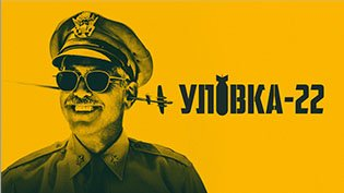 Сериал Уловка-22 смотреть онлайн