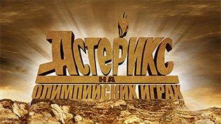 Фильм Астерикс на Олимпийских играх смотреть онлайн
