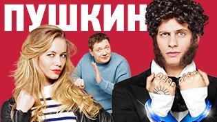 Сериал Пушкин смотреть онлайн