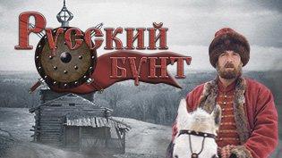 Фильм Русский бунт смотреть онлайн