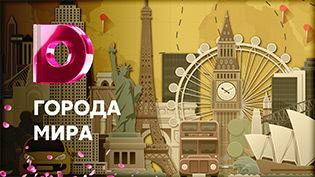 Программа Города мира смотреть онлайн