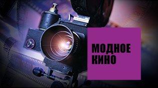 Программа Модное кино смотреть онлайн