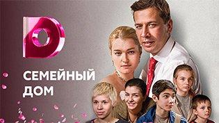 Сериал Семейный дом смотреть онлайн