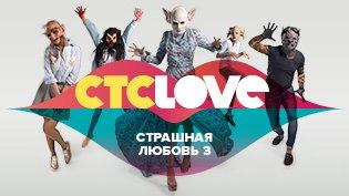 Программа Страшная любовь смотреть онлайн