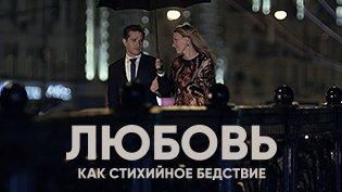 Фильм Любовь как стихийное бедствие смотреть онлайн