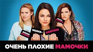 Фильм Очень плохие мамочки смотреть онлайн