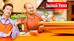 Программа Званый ужин смотреть онлайн