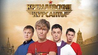 Сериал Кремлевские курсанты смотреть онлайн