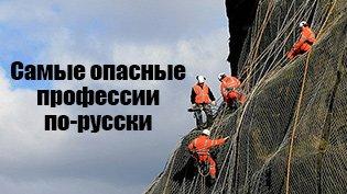 Программа Самые опасные профессии по-русски смотреть онлайн