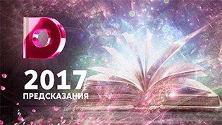 Программа 2017: Предсказания смотреть онлайн