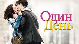 Фильм Один день смотреть онлайн