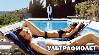 Фильм Ультрафиолет (2007) смотреть онлайн