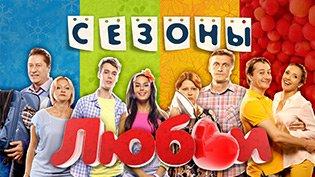 Сериал Сезоны любви смотреть онлайн