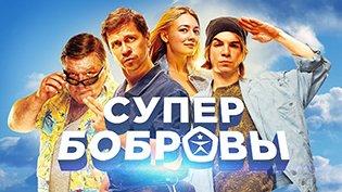 Фильм СуперБобровы смотреть онлайн