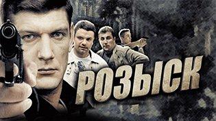 Сериал Розыск смотреть онлайн