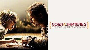 Фильм Соблазнитель-2 смотреть онлайн