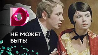 Фильм Не может быть! (1975) смотреть онлайн