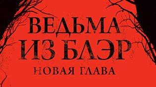 Фильм Ведьма из Блэр: Новая глава смотреть онлайн