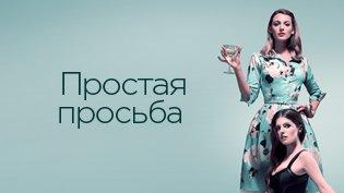 Фильм Простая просьба смотреть онлайн