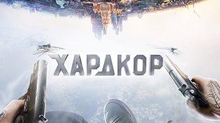 Фильм Хардкор смотреть онлайн