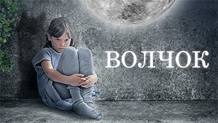 Фильм Волчок смотреть онлайн
