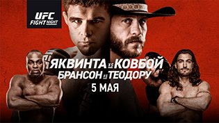 Программа UFC Fight Night 151 смотреть онлайн
