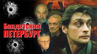Сериал Бандитский Петербург смотреть онлайн