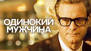 Фильм Одинокий мужчина смотреть онлайн