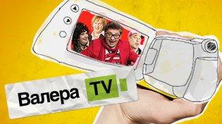 Программа Валера TV смотреть онлайн