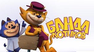 Мультфильм Банда котиков смотреть онлайн