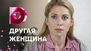 Сериал Другая женщина смотреть онлайн
