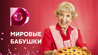 Программа Мировые бабушки смотреть онлайн