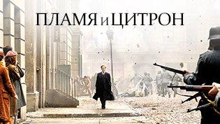 Фильм Пламя и Цитрон смотреть онлайн