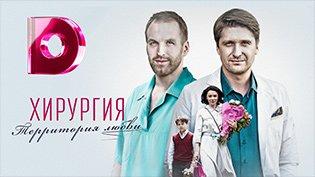 Сериал Хирургия. Территория любви смотреть онлайн