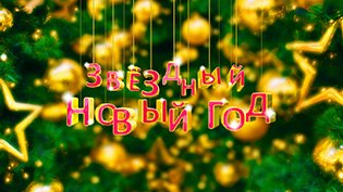 Программа Звездный Новый год смотреть онлайн