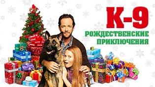 Фильм К-9: Рождественские приключения смотреть онлайн