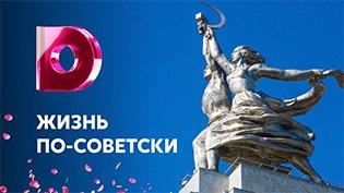 Программа Жизнь по-советски смотреть онлайн
