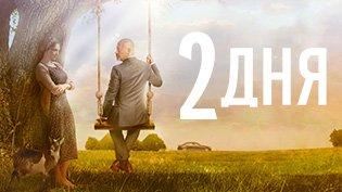 Фильм Два дня смотреть онлайн
