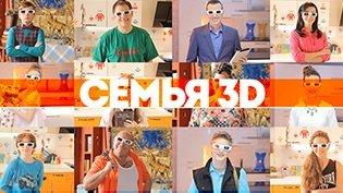 Сериал Семья 3D смотреть онлайн