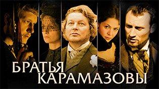 Сериал Братья Карамазовы смотреть онлайн