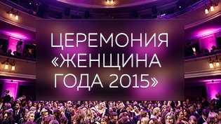 Программа Церемония «Женщина года 2015» смотреть онлайн