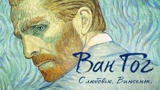 Фильм Ван Гог. С любовью, Винсент смотреть онлайн