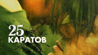 Фильм 25 каратов смотреть онлайн
