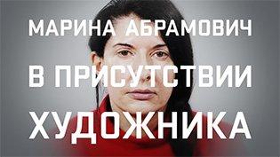 Фильм Марина Абрамович: В присутствии художника смотреть онлайн