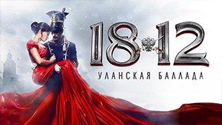 Фильм 1812: Уланская баллада смотреть онлайн